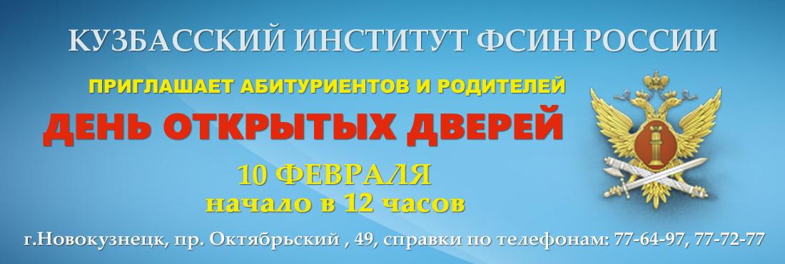 ГУФСИН России по Новосибирской области 5d68e329a5f